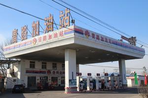 青路加油站