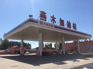 燕木加油站